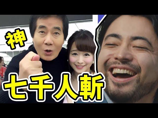深日本#57 ▶  在火車上吃便當的辣個男人:AV帝王村西透&黑木香|好倫|