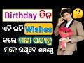 ଏହି ଭଳି Birthday Wishes କଲେ ମଲା ପଯ୍ୟନ୍ତ ରଖିବେ ତୁମ Lover Fast odia tricks