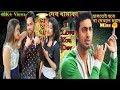 দেবলীলা    💓I Love You Dev❤   Bengali Funny Video   Suvo Mondal