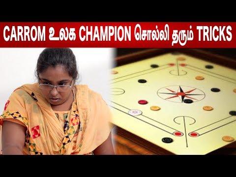 Carrom Tricks By World Champion   Ilavazhagi   Carrom Board