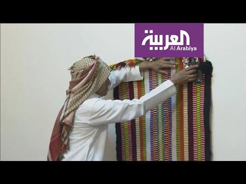 سعودي يمتهن صناعة -السدو- ويرث إتقانها من والدته  - نشر قبل 2 ساعة