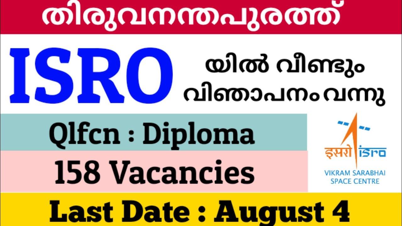 Diploma ഉള്ളവർക്കു കേരളത്തിൽ അവസരം| ISRO VSSC Apprentice Recruitment 2021| ISRO Apprentice Malayalam