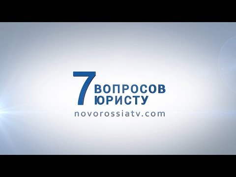7 вопросов юристу. Установление факта проживания на территории Дон. обл. по состоянию на 07.04.14 г.