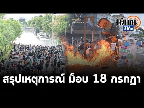 สรุปเหตุการณ์ ม็อบ 18 กรกฎา ยกพลบุกทำเนียบรัฐบาล : Matichon TV