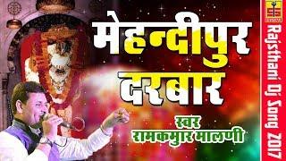 Mehandipur Darbar   Rajasthani Song   Balaji Song 2017   Ramkuwar Maluni