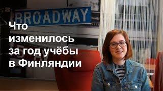 видео Как получить образование в Финляндии