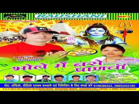 Bhojpuri Kanwar songs 2016 new || Ham Hai Bhola Ji Ke || Banti Yadav, Neha Yadav