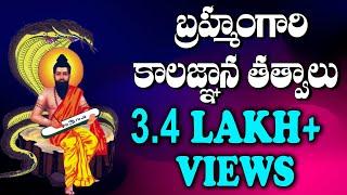 Sri Brahmam Gari Kalagnana Tathvalu IIJanapadha Brahma K.Munnayya    Telugu Devotional Songs Jukebox