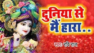 दुनिया से मैं हारा | Duniya Se Main Haara | Motivational Song | Devotional Song | Ravi Raj