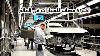 """""""تقرير"""" شاهد اكبر 5 مصانع للسيارات في العالم"""
