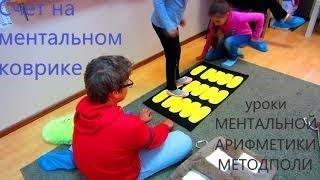 МЕНТАЛЬНАЯ АРИФМЕТИКА: Уроки с детьми на ментальном коврике.
