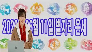 [오늘의 운세] 2020년 06월 11일 별자리 운세