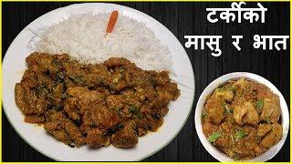 टरकक मस र भत  How To Make Turkey Gravy in Nepali Style  Nepali Food Recipe