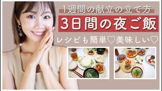 【料理】3日間の夜ご飯の献立!【一週間の簡単レシピ】