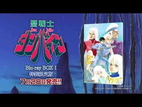 聖戦士ダンバイン Blu-ray BOXⅠ 特装限定版 TVCM(7/28発売)