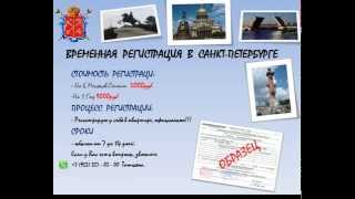 Временная регистрация в Санкт-Петербурге(, 2013-01-09T10:04:56.000Z)
