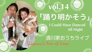 vol.14「踊り明かそう」I Could Have Danced All Night