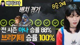 [소니쇼]시즌 12 배치 8승 2패 폭주시간 실화?