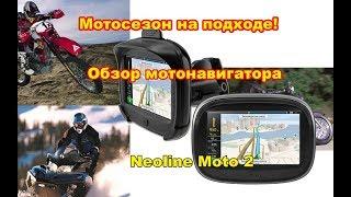 Подготовка к Мотосезону - GPS Мотонавигатор Neoline Moto 2 - какой Навигатор Выбрать? Как Выбрать Навигатор