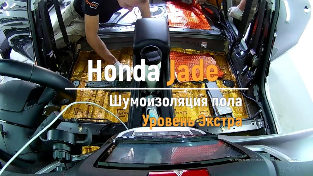 Шумоизоляция пола с арками Honda Jade в уровне Экстра. Автошум.