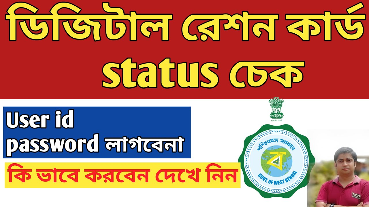 how to check digital ration card status online  digital