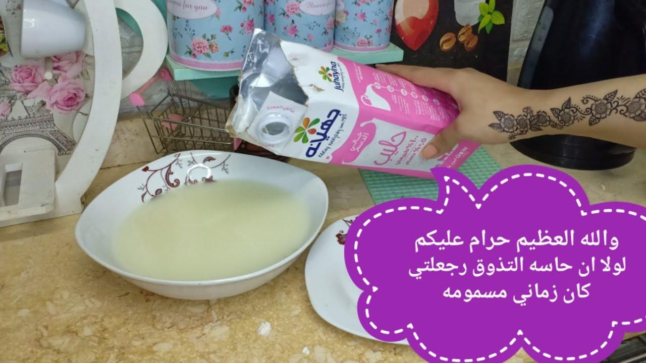 ايه ياشركه جهينه القرف اللي في الحليب ده حرام عليكم والله