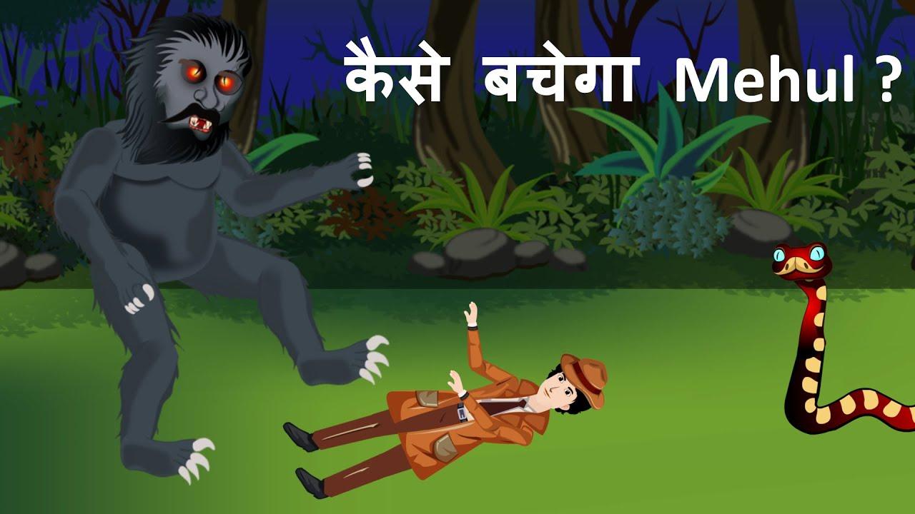 Episode 10 -  Huge Danav Thief | Detective Mehul | Hindi Paheliyan | Hindi Riddle