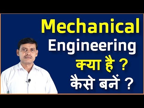 What is Mechanical Engineering ? | Career in Mechanical Engineering in Hindi -