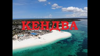 Обзор отеля SUN SEA BAR Кендва Занзибар Март 2021 Расположение номера ресторан питание