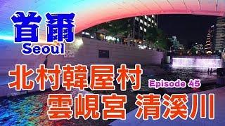 第45篇:雲峴宮,北村韓屋村及清溪川