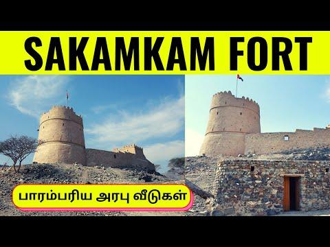 Sakamkam Fort Bithnah Fort Fujairah பாரம்பரிய அரபு வீடுகள்