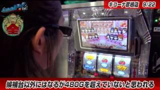 よっしーの全ツッパ!? vol.8