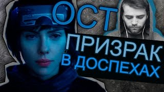 OST ПРИЗРАК В ДОСПЕХАХ / Depeche Mode - Enjoy The Silence by NIK