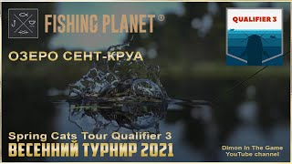 Fishing Planet Spring Cats Tour Qualifier 3 Озеро Сент Круа
