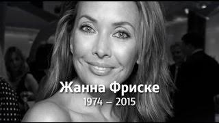 Жанна Фриске умерла от рака . 16 06 2015