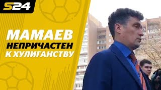 Адвокат Мамаева — об отказе суда отпустить футболиста из СИЗО домой | Sport24