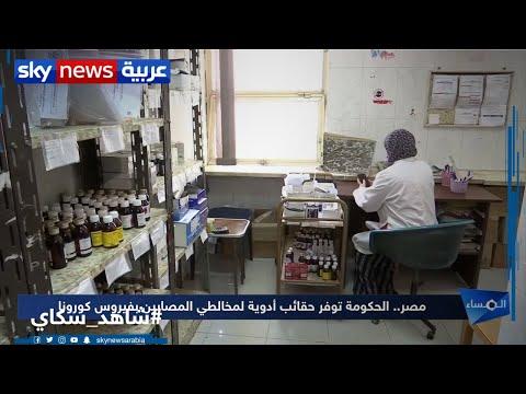مصر.. فرق من وزارة الصحة تتابع مرضى كورونا والمخالطين لهم  - نشر قبل 2 ساعة