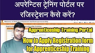 apprenticeship registration - How to Apply Registration form for Apprenticeship Training
