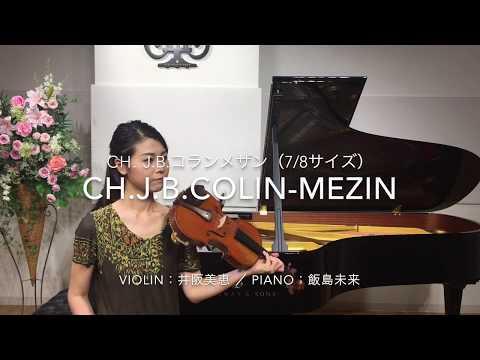 CH J.B.Colin-Mezin 1898(7/8サイズ)コランメザン バイオリン演奏動画 / サン=サーンス:ヴァイオリン協奏曲第3番ロ短調 作品61より第1楽章
