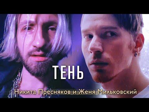 Multiverse Ft. Женя Мильковский - Тень (Official Music Video) (0+)