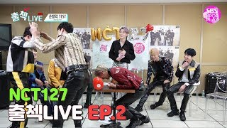 (EP02) NCT127 인기가요 출첵라이브 2부 (Inkigayo Waiting Room Check-in LIVE)