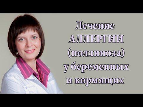 Лечение аллергии (поллиноза) у беременных и кормящих грудью