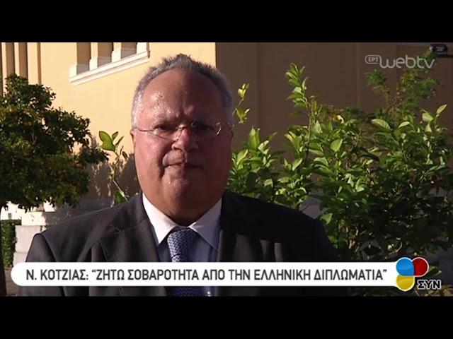 <span class='as_h2'><a href='https://webtv.eklogika.gr/n-kotzias-quot-zito-sovarotita-apo-tin-elliniki-diplomatia-quot-14-11-2019-ert' target='_blank' title='Ν. Κοτζιάς: Ζητώ σοβαρότητα από την Ελληνική διπλωματία | 14/11/2019 | ΕΡΤ'>Ν. Κοτζιάς: Ζητώ σοβαρότητα από την Ελληνική διπλωματία | 14/11/2019 | ΕΡΤ</a></span>