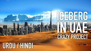 Iceberg in UAE - UAE Crazy Project to tow Iceberg from Antarctica - My Channel Video
