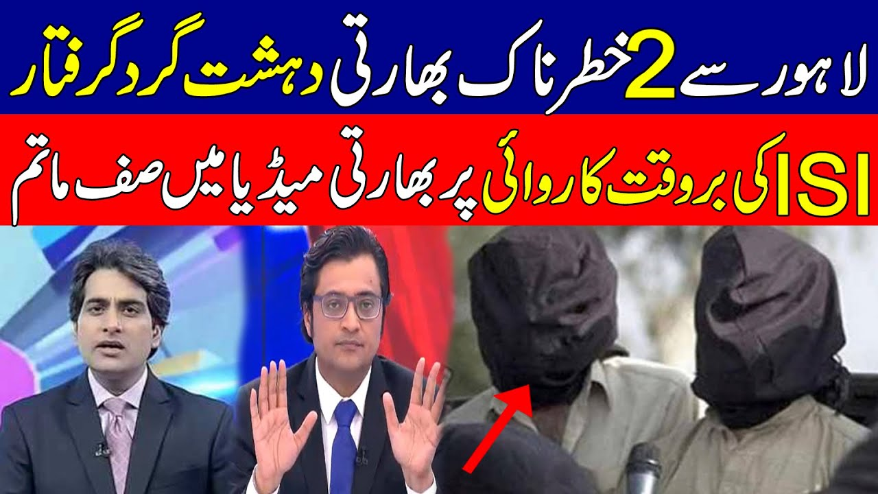 Today Big Achievement of Pakistan Army & ISI Against India in Lahore | Khoji TV