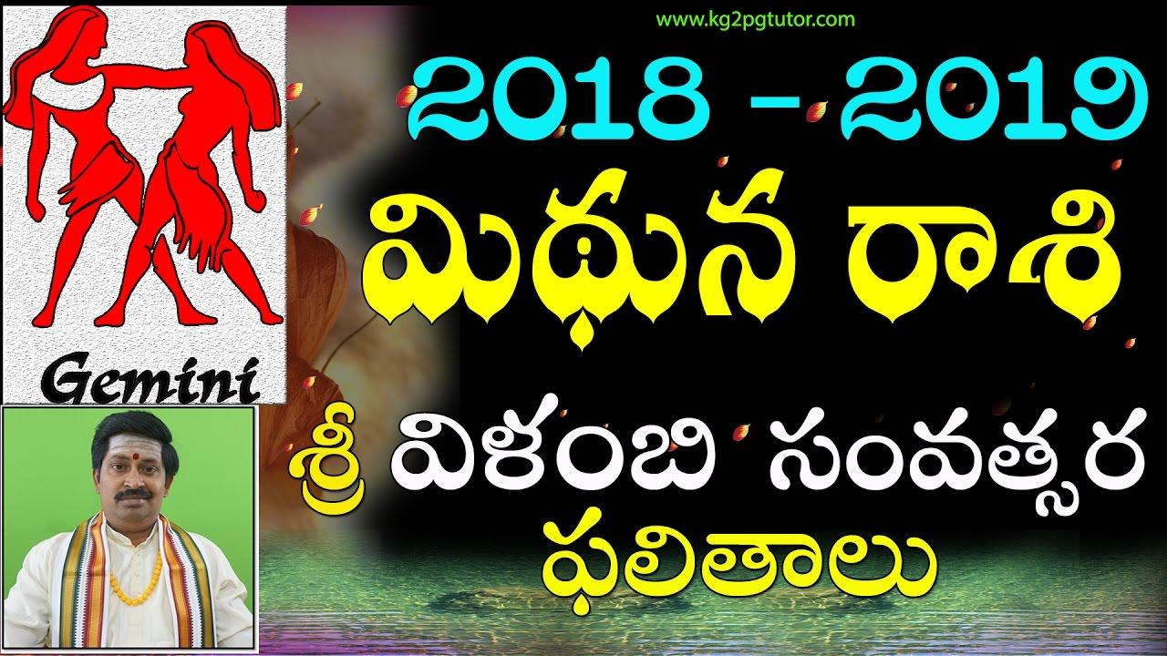 మిధున రాశి 2018 to 2019 Mithuna Rasi Gemini Horoscope Telugu Rasi Phalalu