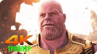 Мстители: Война Бесконечности | Тизер-Трейлер | 4K ULTRA HD