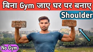 बिना Gym जाए घर पर बनाए Shoulder | shoulder workout at home | No Gym | Royal Shakti Fitness |