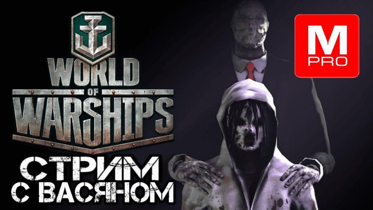 [World of Warships] [1440P] Стрим   GAZEL TEAM С Васяном в рандоме