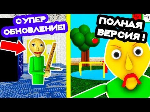 БАЛДИ - ПОЛНАЯ ВЕРСИЯ ВЫШЛА ! СУПЕР ОБНОВЛЕНИЕ ! - Baldi's Basics Full Game Demo #1
